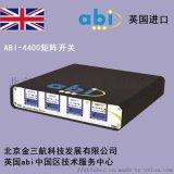 英國abi-4400電路板測試專用矩陣開關