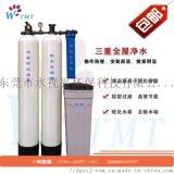 农村井水过滤器,家用全屋净水机,大流量净水过滤器