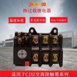 热继电器JR36-20 A数全