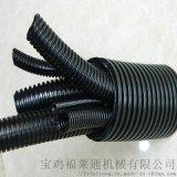 電廠專用雙開口阻燃尼龍軟管  PA6開口波紋管