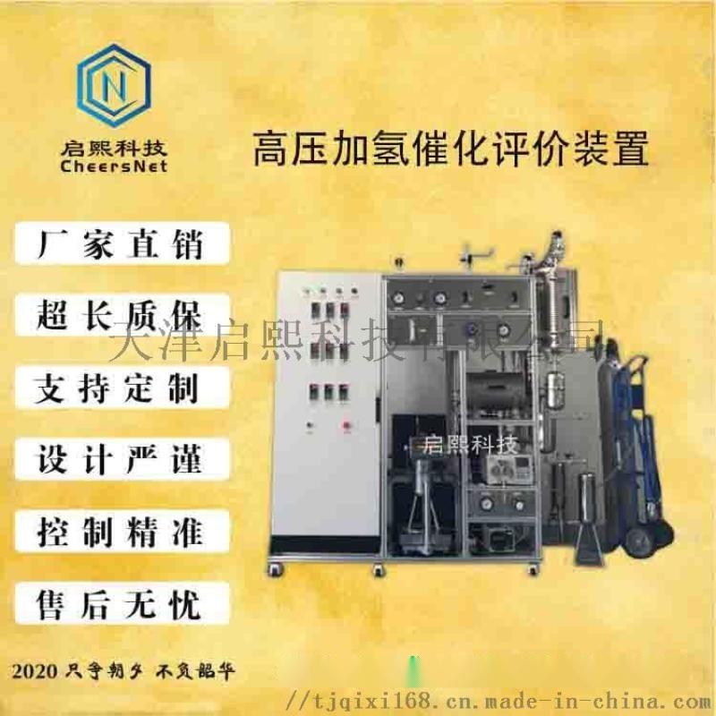 催化器水热老化装置,启熙