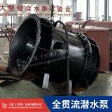 四川600qgwz-55kw全貫流潛水泵廠家報價