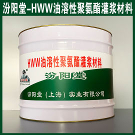 HWW油溶性聚氨酯灌浆材料、良好的防水性