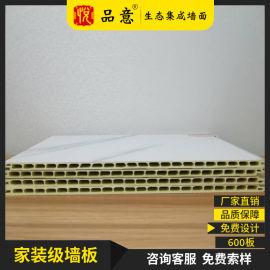 佛山悦品意竹木纤维集成墙板 600板V缝集成墙板