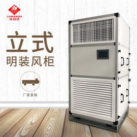 惠州中央空调内置电箱明装风柜