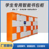 青岛大学智能电子存包柜定制 36门人脸智能书包柜