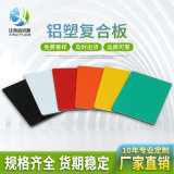 高光系列可定制 鋁塑板外墙 塑鋁板 复合鋁塑板加工