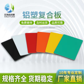 高光系列可定制 铝塑板外墙 塑铝板 复合铝塑板加工
