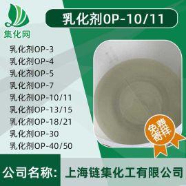 乳化剂op-11 op11 洗涤剂 染色助剂