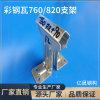 角驰760彩钢瓦支架稳定性好 亿晟钢构