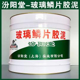 玻璃鳞片胶泥、生产销售、玻璃鳞片胶泥、涂膜坚韧