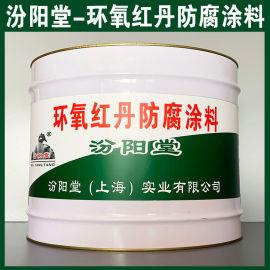 环氧红丹防腐涂料、防水,防漏,性能好