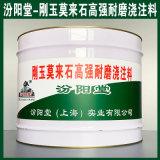 剛玉莫來石高強耐磨澆注料、生產銷售、塗膜堅韌