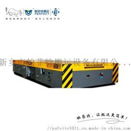 自动平移车 电动轨道平台车 十吨物料转运平车