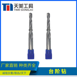 天美直供 台阶钻 非标定制 数控刀具