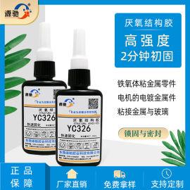 源驰YC326厌氧结构胶 粘磁铁金属扬声器胶水