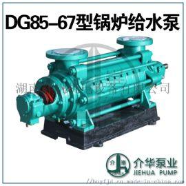 长沙水泵厂 DG85-67X6 锅炉给水泵