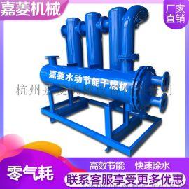 空压机用水动节能干燥机 压缩空气除水除油
