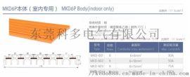 牵引机专用滑触线 起重机天车 MKD 电气设备