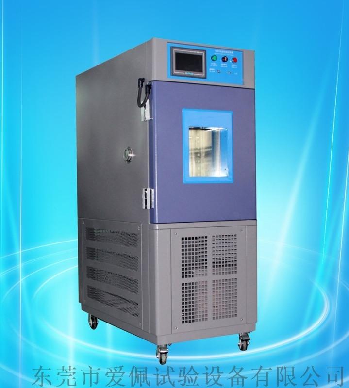 漆面低温试验箱