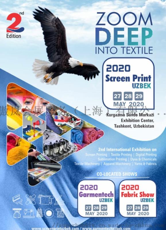 2020年烏茲別克國際紡織印花展