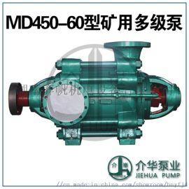 介华泵业 D450-60 多级给水泵