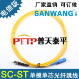 光纖跳線 單模ST-ST跳線(雙芯)