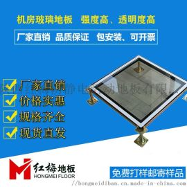 架空玻璃防静电地板,透明防静电地板