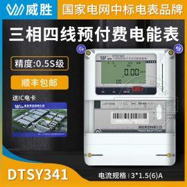 長沙威勝DTSY341-MB3三相四線IC卡預付費電錶0.5S級3×1.5(6)A