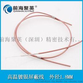 0.1平方镀银同轴线1.8铁氟龙射频线耐高温屏蔽线
