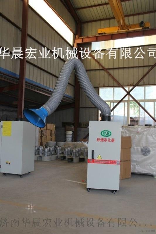 华晨hchy-3000双臂型烟尘净化器 焊烟