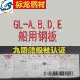 德国GL-ABDE船板切割钢板零割下料