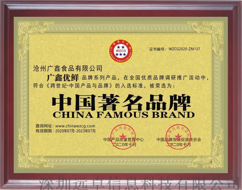 中国品牌企业荣誉证书