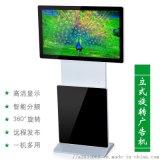 深圳廠家優惠直供旋轉立式55寸高清立式分屏廣告機