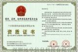 硬材养护服务企业资质证书