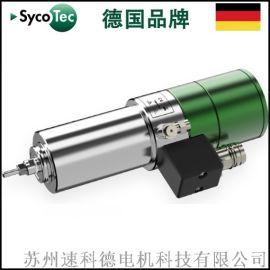 义齿雕铣机精密电主轴 德国SycoTec主轴电机