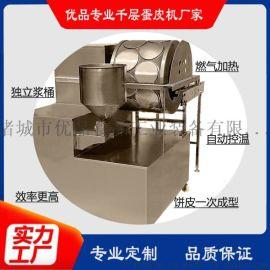 现货烤鸭饼机   自动烤鸭饼  优品自动春卷皮机