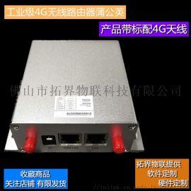 4G无线路由器蒲公英远程局域网建设小程序远程管理