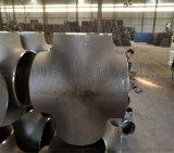 厂家直销 碳钢四通 无缝四通  对焊四通