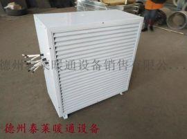 蒸汽暖风机4Q/5Q/7Q/8Q暖风机NC/B