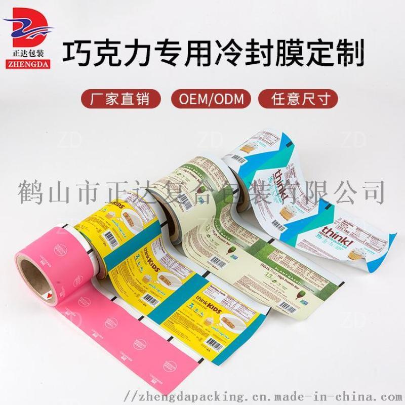 巧克力冷封膜 冷封膠廠家定製 局部啞自動包裝卷膜 鋁箔冷封膜