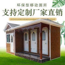 户外环保移动厕所 景区农村改造厕所 自动打包卫生间
