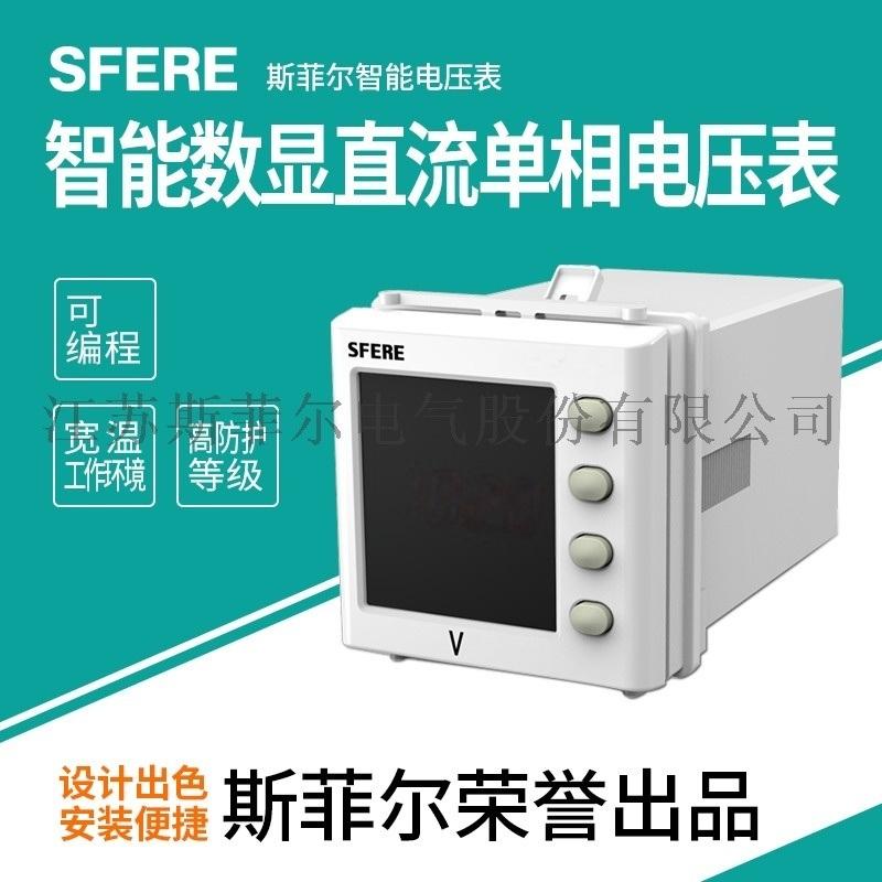 PZ195U-DX1智能数显直流单相电压表