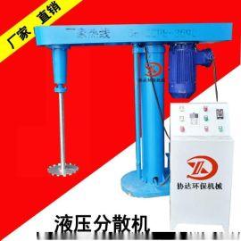 油墨油漆防爆分散机厂家 电动液压高速搅拌机 东莞