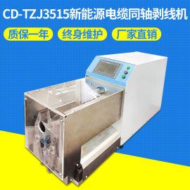 供应CD-TZJ3515新能源电缆同轴自动剥线机