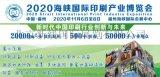 印刷包裝展 2020海峽國際印刷產業博覽會