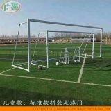 标准比赛训练休闲家用足球门 河北广鑫足球门