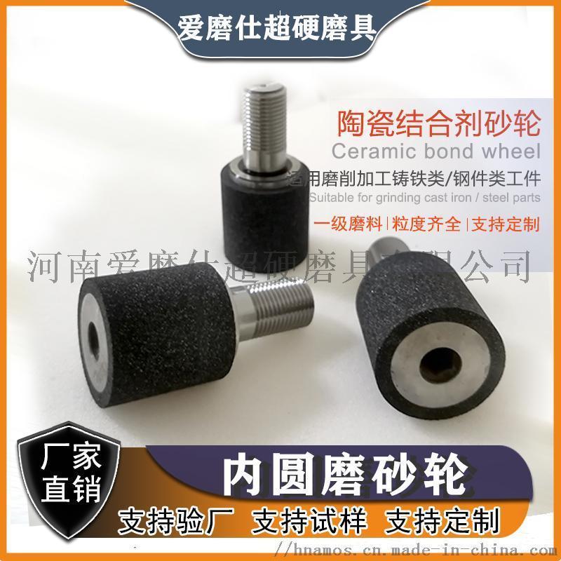 CBN內圓磨頭/陶瓷結合劑CBN砂輪廠家
