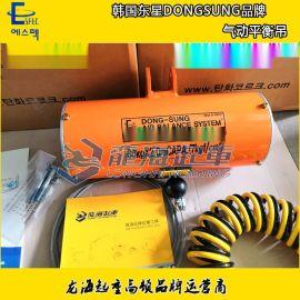 BH20030气动平衡吊, 200kg, 韩国东星品牌