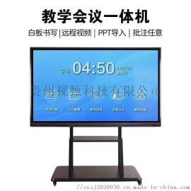贵州视甄科技75寸教学会议平板现货供应